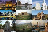 صعود ۴ پلهای رتبه گردشگری ایران