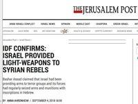 اسراییل به تروریستها در جولان سلاح ارسال کرده است