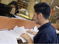 مبلغ وامهای دانشجویی افزایش یافت