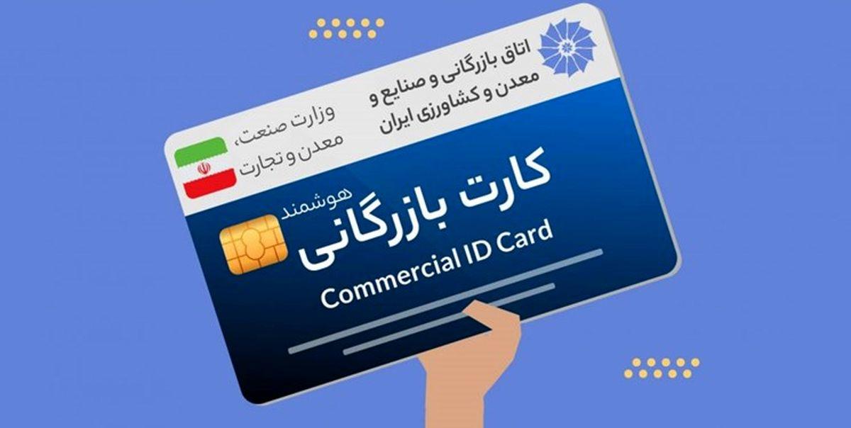 کارت بازرگانی فیزیکی حذف می شود