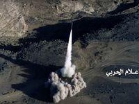 شلیک موشک بالستیک به مواضع مزدوران عربستان