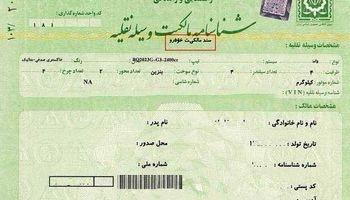 «سند خودرو» در انتظار تعیین تکلیف مجلس