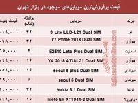 قیمت موبایلهای پرفروش در بازار +جدول