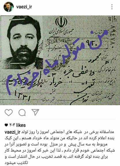 واکنش وزیر ارتباطات در مورد شایعه کیک تولدش!