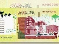 رونمایی بانک مرکزی سودان از اسکناس جدید ۲۰۰ پوندی