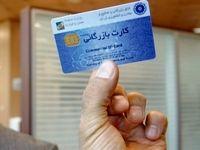 صدور کارت بازرگانی آزاد شد