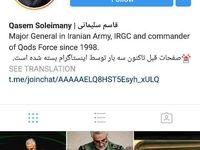 صفحه اینستاگرام سردار سلیمانی در خطر قرار گرفت +عکس