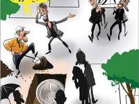 مراسم ترحیم مرحوم مغفور (ریال)! (کاریکاتور)