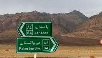 کشته شدن 15نفر از اشرار در مرز ایران با پاکستان