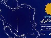 آخرین وضعیت برنامهها و بازیهای موبایلی متولد ایران