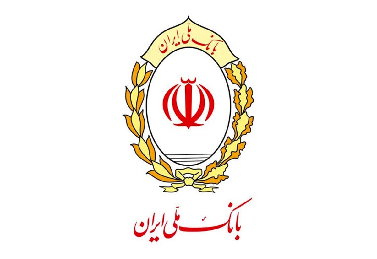 به پشتوانه بانک ملی ایران تجارت کنید