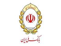 «بانک ملی ایران»، برند محبوب مشتریان نظام بانکی