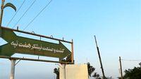 دستور ویژه وزیر کار برای پیگیری موضوع اخراج کارگران هفت تپه