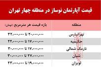 قیمت آپارتمان نوساز در منطقه چهار تهران +جدول