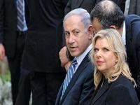 محاکمه همسر «بنیامین نتانیاهو» به اتهام فساد مالی آغاز شد