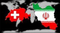 نایبرئیس اتاق ایران: اتاق ایران و سوئیس تجربیات خود را به دیگر اتاقهای مشترک منتقل کنند