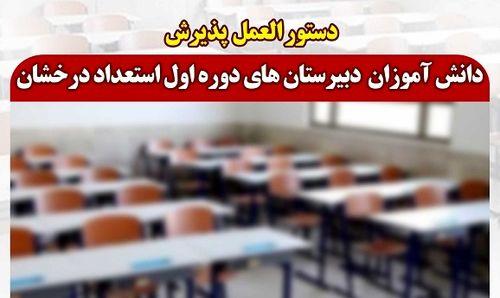 ابلاغ شرایط ثبت نام دبیرستانهای استعدادهای درخشان