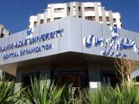 نتایج ارشد دانشگاه آزاد اسلامی اعلام شد