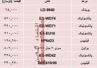 قیمت انواع اپیلاتور در بازار تهران چند؟ +جدول