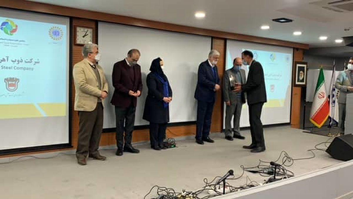 ذوب آهن اصفهان تندیس برنزی پنجمین دوره جایزه مسئولیت اجتماعی را کسب کرد