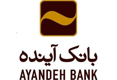 رشد 144 درصدی اعطای تسهیلات بانک آینده در نیمه نخست سال 1397