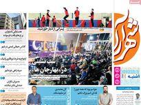 صفحه اول روزنامههای استانی 29اردیبهشت 98