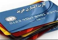 توزیع کارت نقدی خرید کالا بین ۲۵میلیون نفر