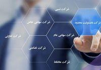 ابلاغ دستورالعمل ثبت تبدیل شرکتهای تجاری به وزارت اقتصاد