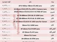 مظنه لنز دوربینعکاسی در بازار؟ +جدول