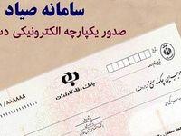 چک الکترونیک به زودی در سبد خدمات بانکها قرار میگیرد