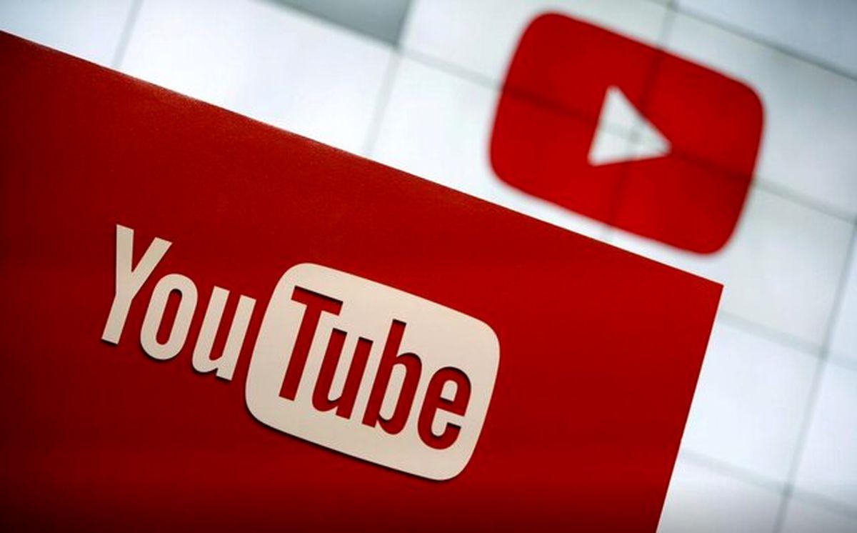 راه اندازی یک امکان جدید در یوتیوب