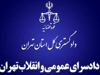 اطلاعیه دادستانی تهران در خصوص منتشر کنندگان اخبار کذب