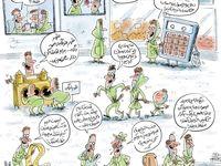 جدیدترین راههای کنارآمدن با گرانی (کاریکاتور)