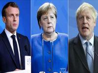 رویترز: اروپاییها امروز مکانیسم ماشه را فعال میکنند