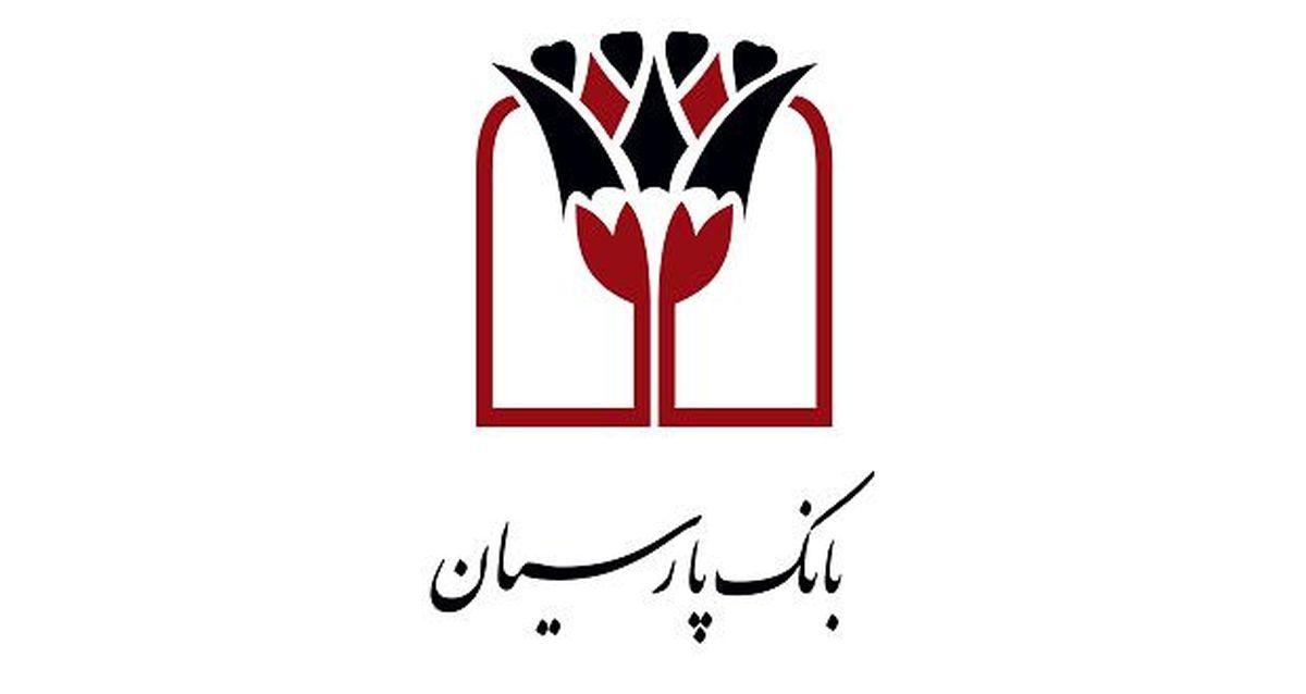 بانک پارسیان به کمک صنایع میآید