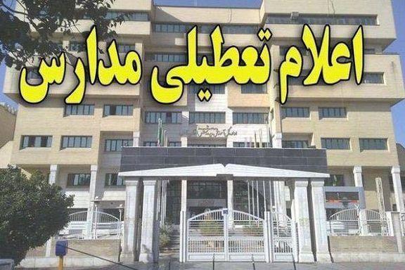 مدارس تهران تعطیل شد +تکمیلی