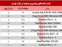 قیمت انواع تبلتهای ویندوزی در بازار تهران؟ +جدول