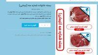 گوشتهایی که هنوز وارد نشده در فروشگاه اینترنتی! +عکس
