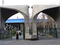 حمایت مالی از دانشجویان کمبضاعت دانشگاه تهران