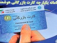 متهمان ایجاد کارتهای بازرگانی غیرمجاز