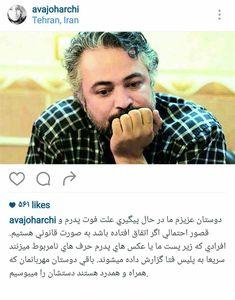 واکنش تند دختر حسن جوهرچی به شایعات فضای مجازی +عکس