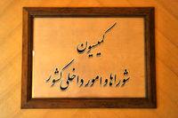 موافقت کمیسیون شوراهای مجلس با تفحص از نهاد ریاستجمهوری یازدهم
