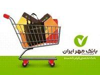 حمایتهای مستمر بانک مهر ایران از تولیدکنندگان