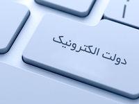ابلاغ تصمیمات جدید دولت برای تحقق دولت الکترونیک
