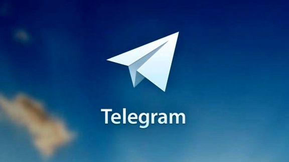 نسخه بهروزرسانی شده تلگرام آمد