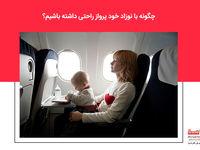 چگونه با نوزاد خود پرواز راحتی داشته باشیم؟