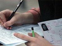 برگزاری مجدد آزمون استخدامی در سالجاری