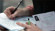 نتیجه آزمون کارشناسی ارشد دانشگاه آزاد اعلام شد
