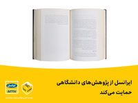 ایرانسل از پژوهشهای دانشگاهی حمایت میکند