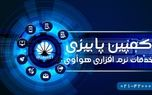 کمپین پاییزی ارائه خدمات رایگان نرم افزاری هوآوی